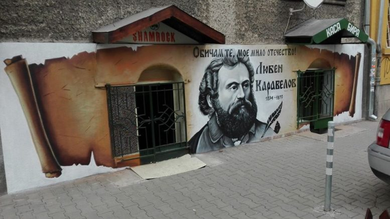 Графит Любен Каравелов
