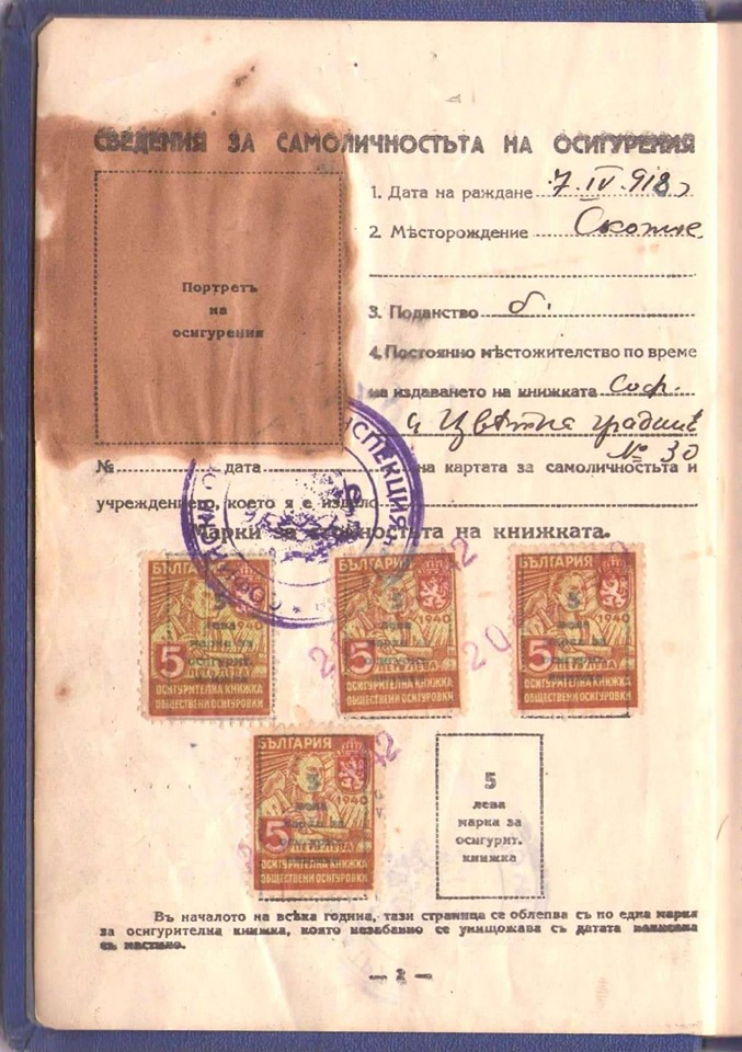 Осигурителна книжка на български поданик от Скопие, 1941 г.