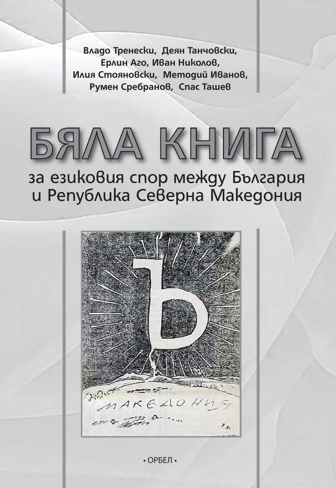 Бяла книга за езиковия спор между България и Република Северна Македония