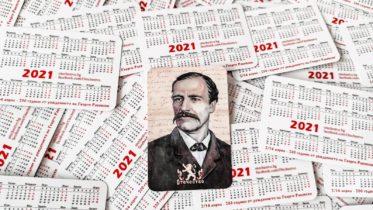 """Календарче на Сдружение """"Отечество"""" за 2021 г."""
